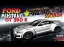 NFS ProStreet | Моды | Ford Shelby Mustang GT 350 R (GIMBUS)