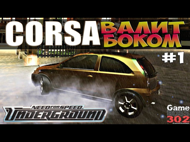 1 NFS Underground 2   ПРОСТО ЛЮТАЯ CORSA ВАЛИТ БОКОМ   Самая лучшая игра про гонки » Freewka.com - Смотреть онлайн в хорощем качестве