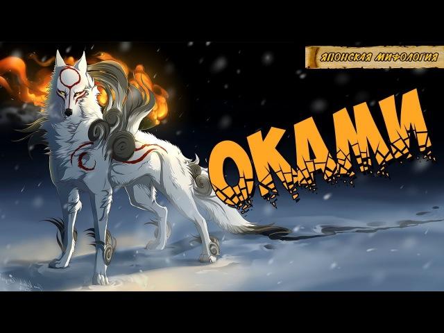 Японская мифология Оками японский волк