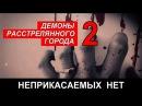 Демоны расстрелянного города 2 - НЕПРИКАСАЕМЫХ НЕТ Аналитика Юга России