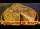 Сладкая творожная запеканка без сахара и меда Рецепт 11 17г Семья Бровченко