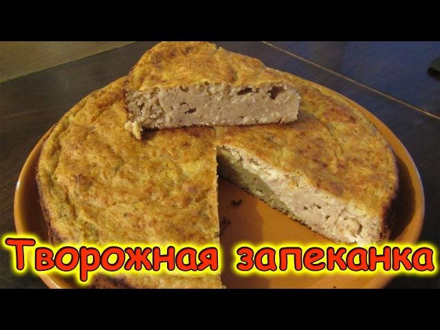 Сладкая творожная запеканка без сахара и меда. Рецепт. (11.17г.) Семья Бровченко.