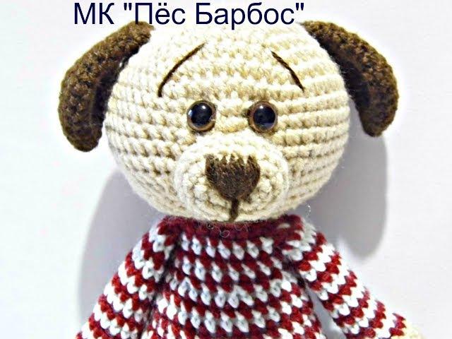МК Пёс Барбос крючком (1 часть)(Собачка)