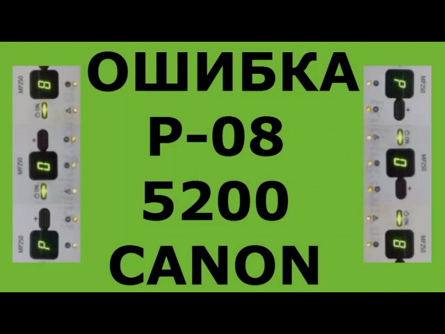 ОШИБКА P08 P 08 ОШИБКА 5200 CANON PIXMA MP-250 и другие