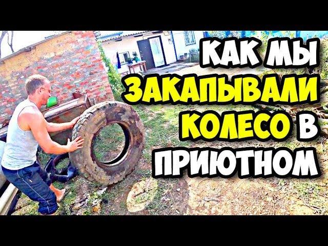 Как правильно закапывать колесо в землю    Закапываем колесо в Приютном Калмыкия    Жизнь в деревне