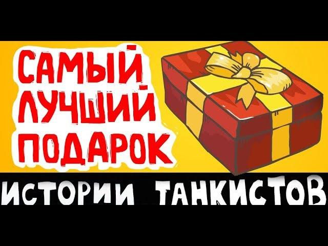 Лучший подарок - Истории танкистов | Мультики про танки, баги и приколы WOT.