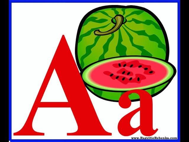Алфавит - Учим буквы - Учим алфавит - ОТ А до Е часть 1