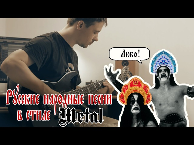 Русские народные песни в стиле Metal