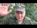Боец ВС ДНР Одесса передает привет гниде Алексею Гончаренко