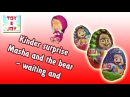 Kinder surprise Masha and the bear opening - waiting and reality.Открываем киндер -сюрприз.