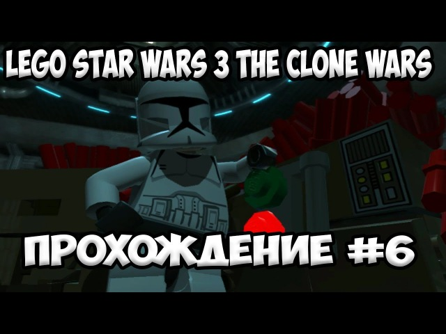 LEGO Star Wars 3 The Clone Wars - Часть 6 - Новобранцы