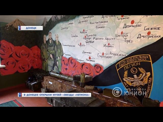 Музей «Легиона» открыли в Донецке. 01.12.2017, Панорама