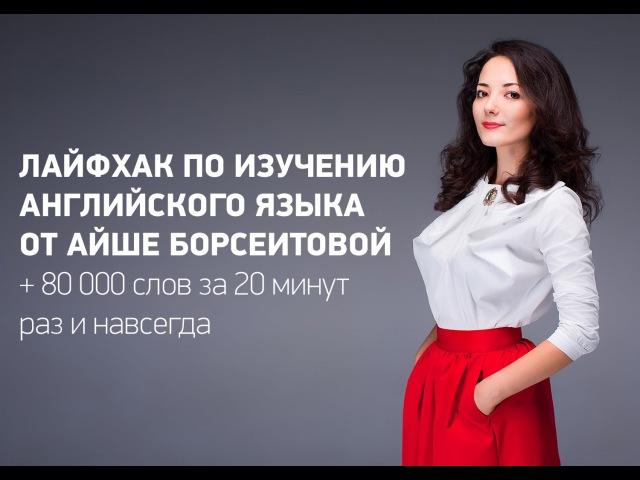 Лайфхак по изучению английского языка от Айше Борсеитовой