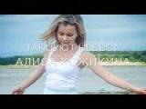 Алиса Кожикина - Танцуют небеса (С текстом песни  ПРЕМЬЕРА)