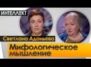 Мифологическое мышление Ночь Интеллект Черниговская №15 Светлана Адоньева