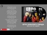 ЕВРО &amp Эд Р.Э.Й. Родионов Огни Большого Города