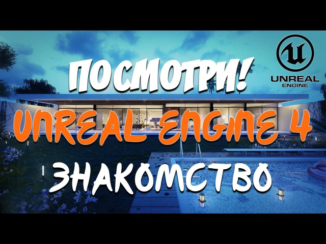 Архитектурная 3d визуализация в unreal engine 4 | Уроки на русском | Видео для начинающих