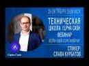 Alpha Cash. Техническая школа для партнеров от 19.10.17