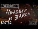 Ореховская ОПГ, Медведковская ОПГ, Алексей Шерстобитов Леша Солдат