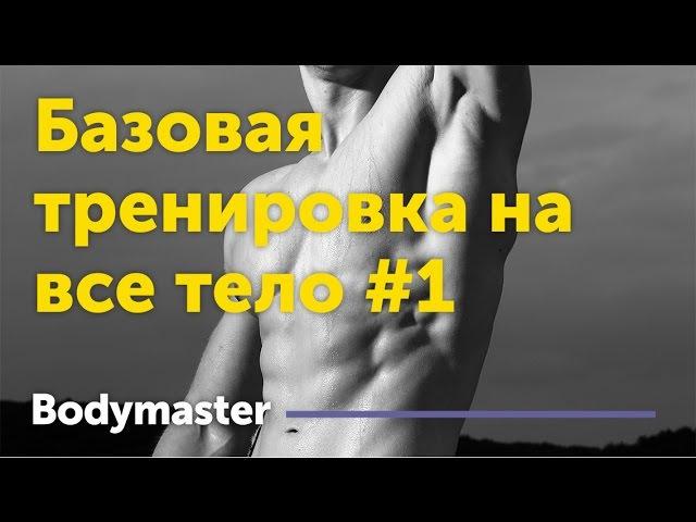 Базовая программа тренировок на все тело 1 ,fpjdfz ghjuhfvvf nhtybhjdjr yf dct ntkj 1