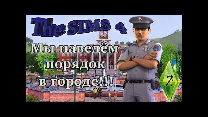 The SIMS 4 ✦stream✦ добро пожаловать в органы, сынок 8 смерть начальницы, спасение душ!!