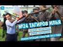 Спецпроект ТИ 24 / Русские не сдаются / Попал на войну
