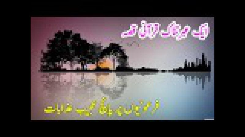 ایک عبرتناک قرآنی قصہ Aik Ibratnak Qurani Qisa Aik Qissa Hai Quran Se