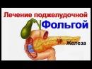 Фольга. Лечение поджелудочной железы фольгой. Поджелудочная и селезенка. Панкреатит. А ты это знал?