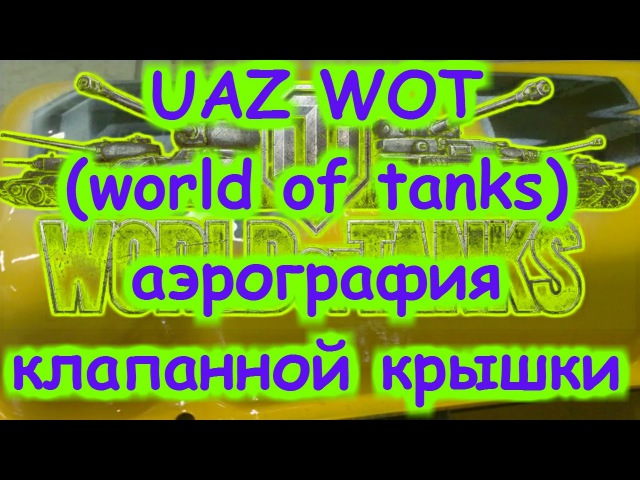UAZ WOT( world of tanks ) Аэрография клапанной крышки