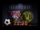 Пронгоз Штутгарт - Боруссия Д 17.11.17 Ставка 20 000 РУБ Прогнозы на спорт