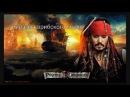 """Музыка из фильма """"Пираты карибского моря"""""""