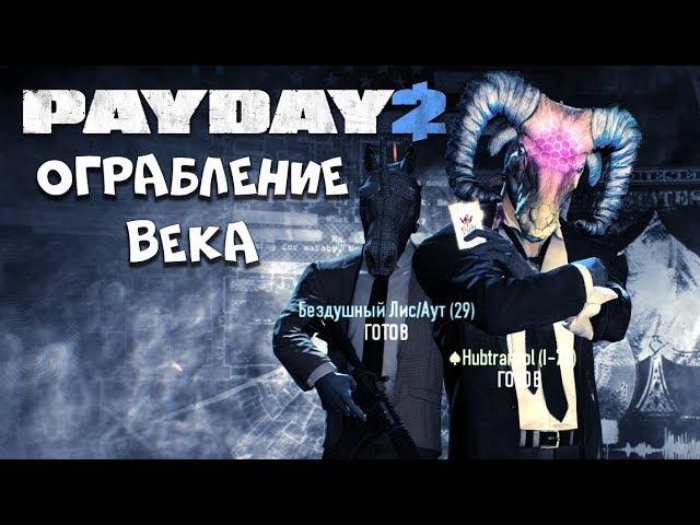 Payday 2 3 (Ограбление века)