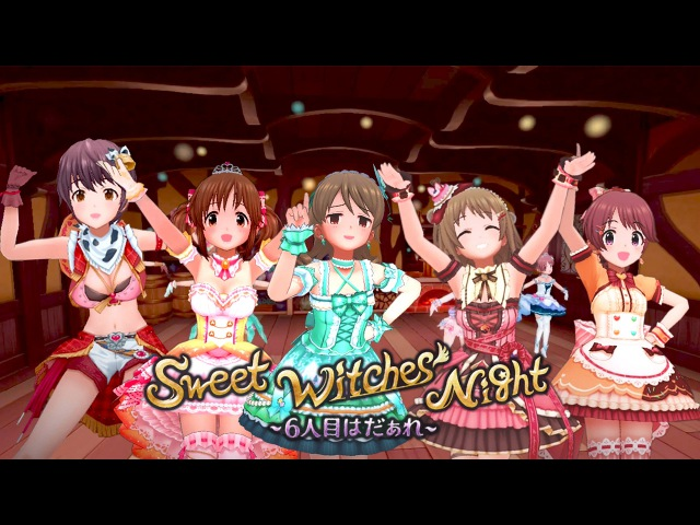 「デレステ」Sweet Witches' Night 〜6人目はだぁれ〜 (Game ver.) 恆常ver 標準メンバー SSR