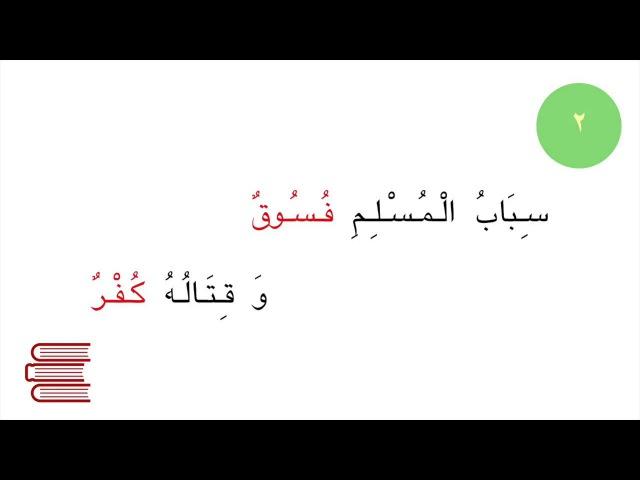 ХАДИСЫ ДЛЯ ДЕТЕЙ. 2 ХАДИС. Ругание мусульманина — грех, сражение с ним — неверие