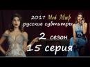 Госпожа Фазилет и ее дочери 15 серия РУССКИЕ СУБТИТРЫ II сезон 2017г