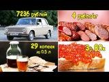 В СССР было все ДЕШЕВО Цены в пересчете 2017 год!