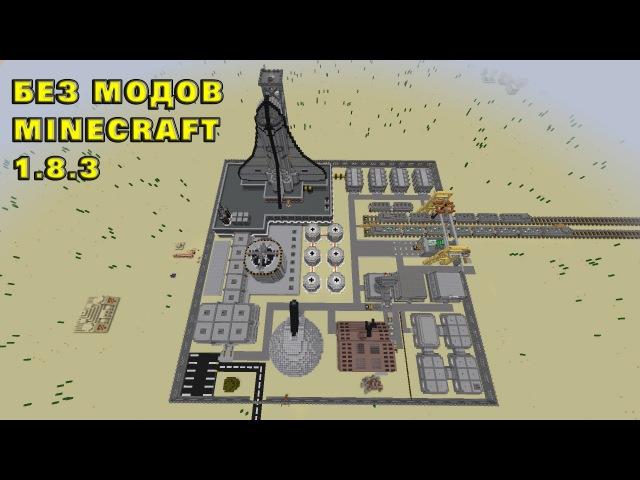 Полёт на луну в настоящей ракете в Minecraft Без модов! Новые мобы, вещи, и т.п. без модов!