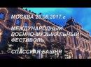 Фестиваль Спасская башня 25.08.2017.г