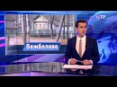 Малые города России: Вежболово - самая красивая деревня Владимирской области.