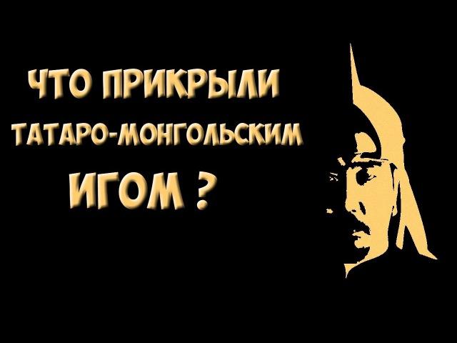 ✯ Что прикрыли татаро-монгольским игом (1)