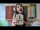 Учим читать детей.Буквы.Занятие №4