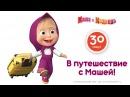 Маша и Медведь - В путешествие с Машей!🚂 Мультфильмы про приключения 🌍 Все сери...