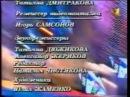 Финальные титры программы Поле чудес с полным музыкальным сопровождением ОРТ,...