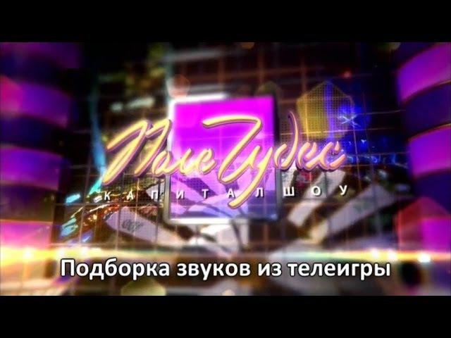 Подборка звуков из телеигры Поле чудес (выпуск №1) » Freewka.com - Смотреть онлайн в хорощем качестве