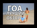 04 ГОА ИНДИЯ и Все что нужно знать перед поездкой Часть 2 Тур за 11 тыс Северный и Южный ГОА пляжи
