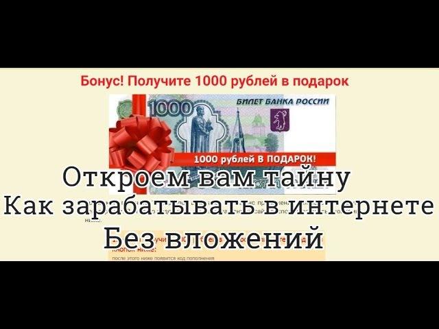 Получите 1000 рублей в подарок, как зарабатывать в интернете без вложений