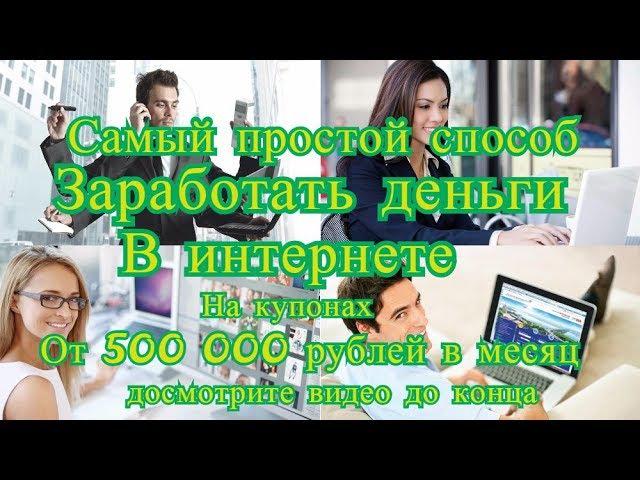 Как легко заработать в интернете на купонах от 500 000 рублей в месяц