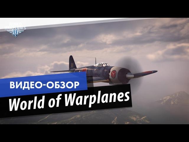 Обзор World of Warplanes: Первым делом самолеты. via MMORPG.su