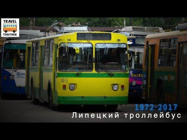 Ушедшие в историю Липецкий троллейбус Gone down in history Trolleybus