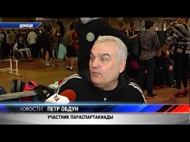 Зимняя параспартакиада собрала 135 спортсменов со всего Донбасса